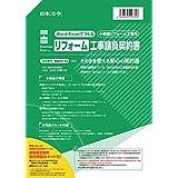 日本法令 Word・Excel旋转翻新施工包合约书 小型翻新工程用 建设26-5D