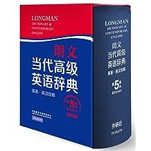 朗文当代高级英语辞典(英英·英汉双解)(第5版)(缩印版)