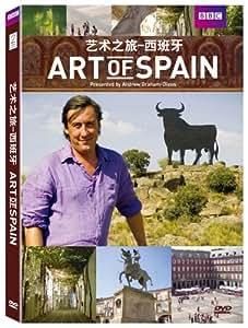 艺术之旅:西班牙(DVD)
