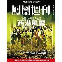 西港风云  香港凤凰周刊2020年第4期