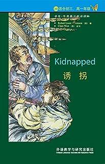 诱拐(3级) (书虫·牛津英汉双语读物) (English Edition)
