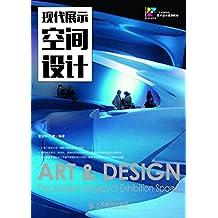 现代展示空间设计()