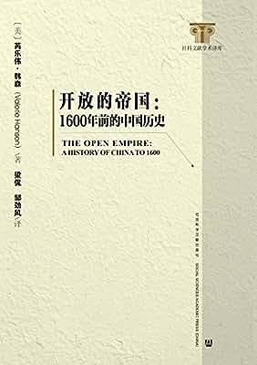 开放的帝国:1600年前的中国历史.pdf