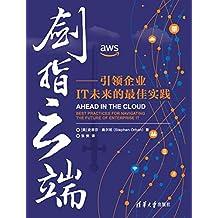 剑指云端——引领企业IT未来的最佳实践【亚马逊现任AWS首席云计算企业战略顾问讲述企业IT发展的最佳实践】