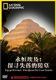 永恒埃及:探寻失落的陵墓(DVD)