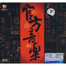 官方音乐(CD)