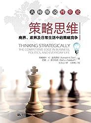 策略思維——商界、政界及日常生活中的策略競爭(大師細說博弈論)