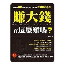 賺大錢有這麼難嗎(金石堂畅销排行榜第一名) (Traditional Chinese Edition)