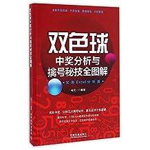 双色球中奖分析与擒号秘技全图解(实用案例全新版)(实用Excel分析版)