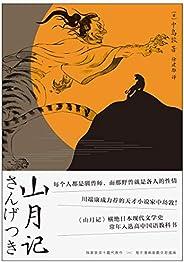 山月記(川端康成力薦的天才小說家!常年入選日本高中國語教材,收錄十篇代表作。鬼才漫畫家撒旦君插畫)(果麥經典)