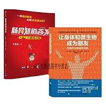 让身体与微生物成为朋友 好肠胃是健康的基础+肠胃知道答案 发现人体消化之旅 共2册