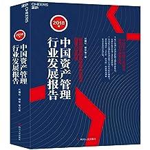 2018年中国资产管理行业发展报告:新旧监管体系转换中的资产管理行业转型