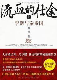 流血的仕途:李斯與秦帝國(上)