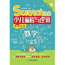 Scratch 3.0少儿编程与逻辑思维训练(Scratch奥数完美结合,不上培训班也能学编程与奥数,两大知识一次学习,用Scratch学奥数,小学数学提升无忧)