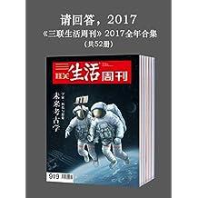 请回答,2017——《三联生活周刊》2017全年合集(共52册)