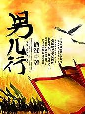 男儿行 (全本共6卷)