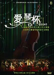 第五届爱琴杯大提琴比赛优秀获奖选手音乐会(DVD)