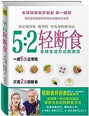 5:2轻断食(附适合中国人体质的5:2轻断食手册)(两种封面随机发货)