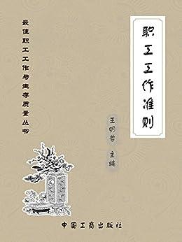 """""""职工工作准则 (最新职工工作与生存质量丛书 3)"""",作者:[王明哲]"""