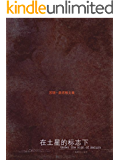 在土星的标志下 (苏珊·桑塔格文集)