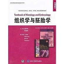 组织学与胚胎学(全英文)