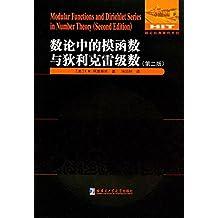 数论中的模函数与狄利克雷级数(第二版)