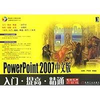 PowerPoint2007中文版:入门•提高•精通(附光盘)