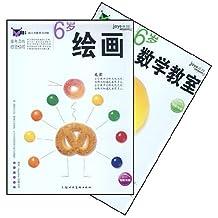 幼儿创意学习计划6岁:绘画、数学(全2册)