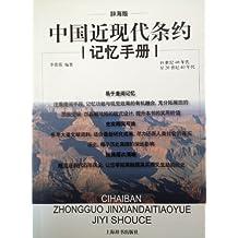 辞海版中国近现代条约记忆手册