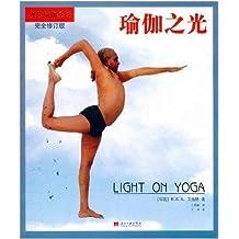 瑜伽之光(完全修订版)