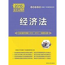 (2015年) 注册会计师全国统一考试辅导教材系列:经济法