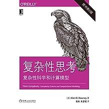 复杂性思考:复杂性科学和计算模型(原书第2版) (O''''Reilly精品图书系列)
