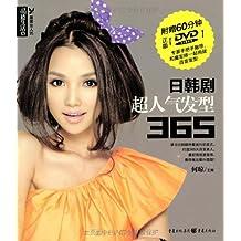 日韩剧超人气发型365 (品质生活最美女人坊)