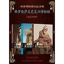 世界博物馆巡礼:佛罗伦萨文艺复兴博物馆(套装共3册)(精评馆藏名作  点亮艺术之眼) (伟大的博物馆)