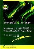 WindowsCE应用程序设计