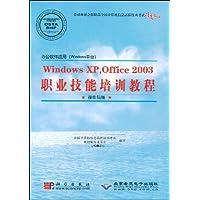 Windows XP,Office 2003职业技能培训教程(操作员级)(附赠CD光盘1张)