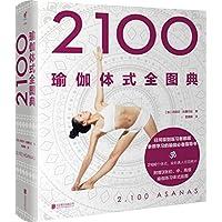 2100瑜伽体式全图典(附瑜伽练习体式挂图)