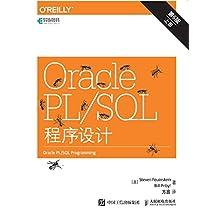 Oracle PL/SQL程序设计(第6版)(上下册)(异步图书)