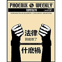 """法律到底惹了什么祸?  """"刺死辱母者案""""反思 (香港凤凰周刊精选故事)"""
