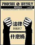 """法律到底惹了什么祸?  """"刺死辱母者案""""反思  香港凤凰周刊精选故事"""