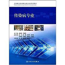 全国临床药师规范化培训系列教材:传染病专业