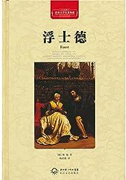 浮士德·世界文学名著典藏(精装)