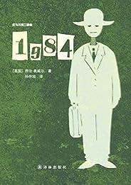 1984(反乌托邦三部曲)