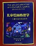 儿童绘画心理学:儿童创造的图画世界(万千心理)