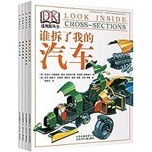 DK透视眼丛书(套装共4册)