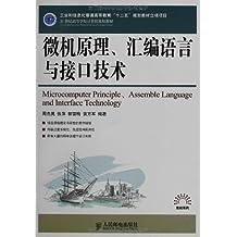 """工业和信息化高职高专""""十二五""""规划教材立项项目:微机原理、汇编语言与接口技术"""