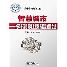 智慧城市:构筑于信息高地上的城市智慧发展之道 (宽带中国出版工程)