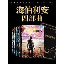 海伯利安四部曲套装(读客熊猫君出品,《星际穿越》后不可不看的科幻小说,与《银河帝国》并称为科幻文学史上不可逾越的二部杰作)