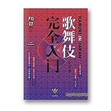 知日50:歌舞伎完全入门(走进平安时代的日本歌舞伎)