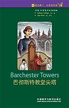 巴彻斯特教堂尖塔(6级) (书虫·牛津英汉双语读物) (English Edition)
